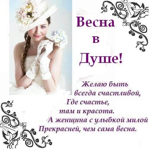 Поздравления с днем рождения весны в душе