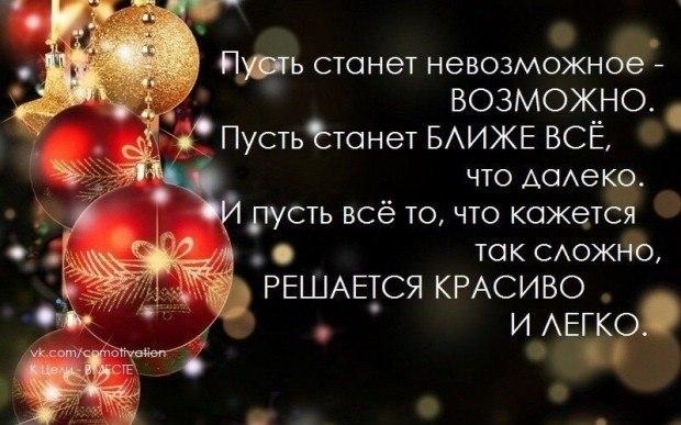 Поздравление с наступающим годом для родных