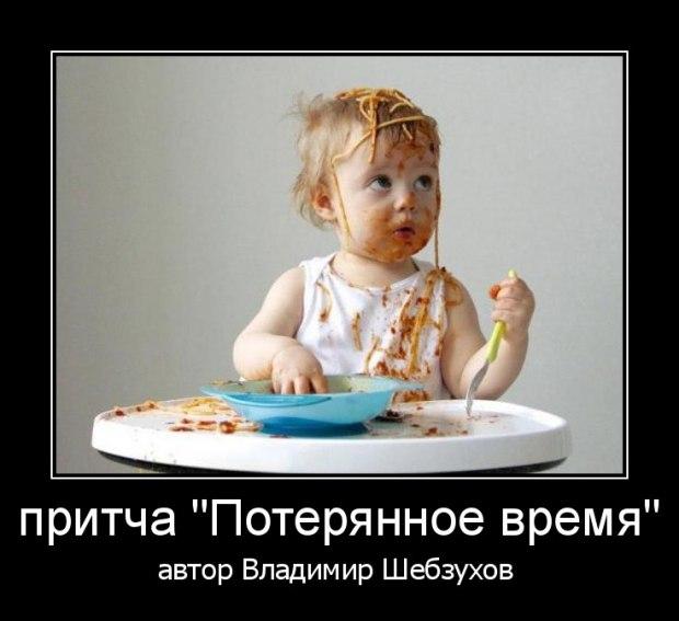 «Потерянное время» (Владимир Шебзухов)