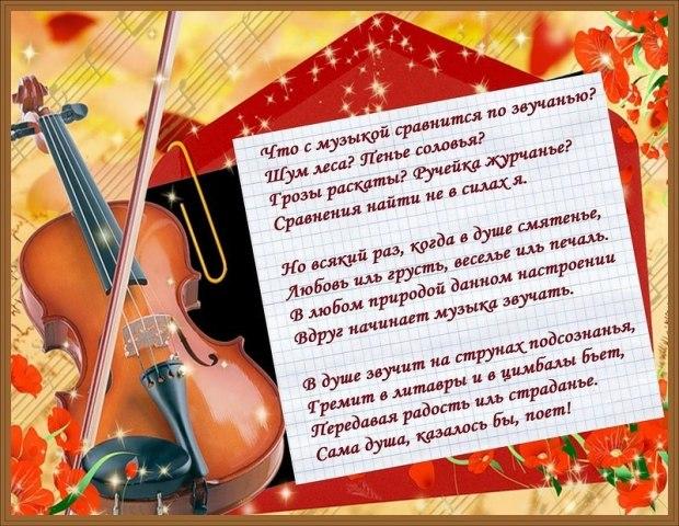 Поздравление для музыкального коллектива