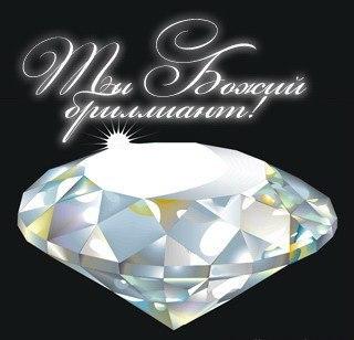 поздравление с днем рождения про бриллианты представителя говорит само