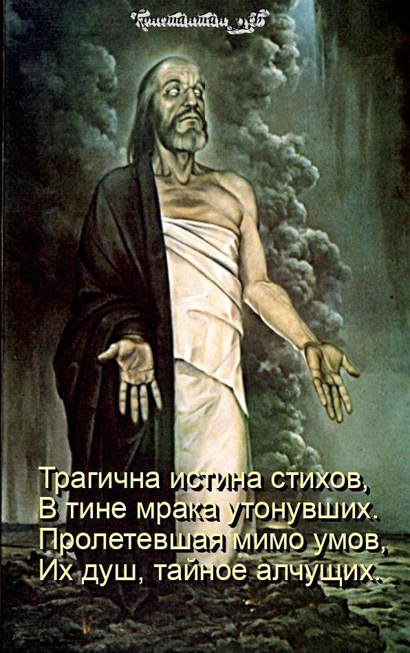 ОБРАЩЕНИЕ ПОЭТА К БОГУ...