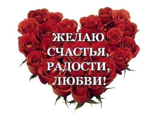 Открытки желаю счастья и любви в отношениях с женщиной, для