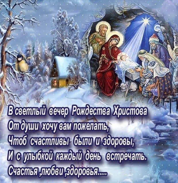 Смс поздравление с рождеством католическим