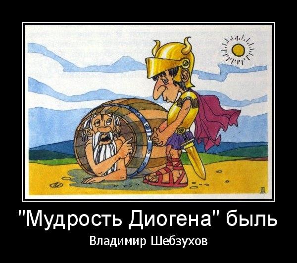 Мудрость Диогена