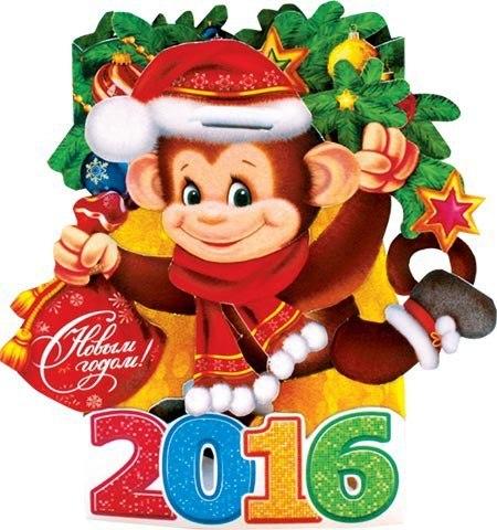 Год обезьяны 2016 новогодние поздравления