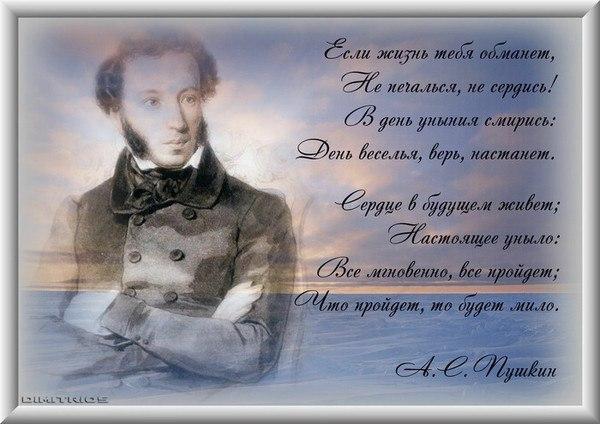 Поздравления с днем рождения классическая поэзия
