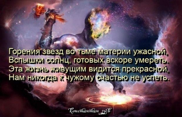ВСЕЛЕНСКИЙ ВЗГЛЯД НА НАС...