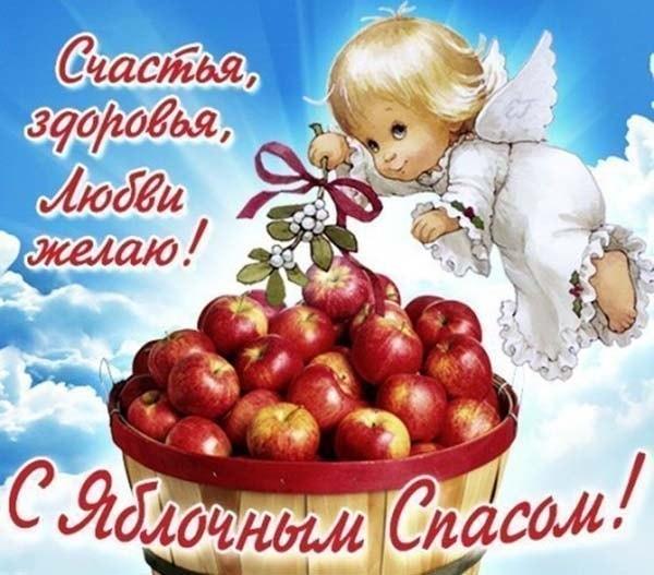 Советские открытки с яблочным спасом