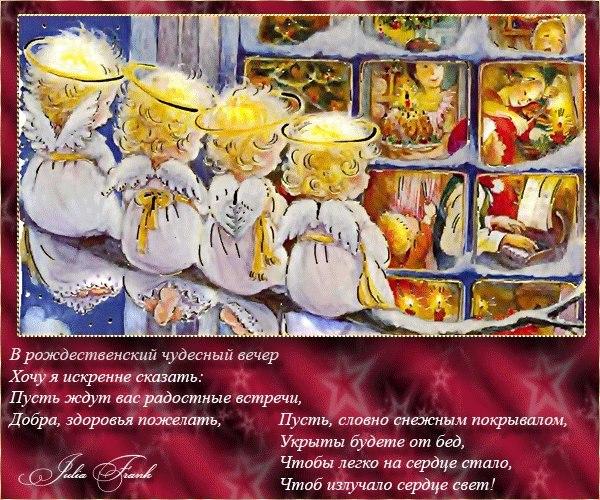 Поздравления с святою вечерею