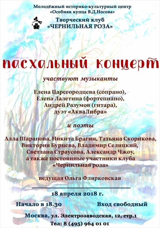 Пасхальный концерт в Клубе «Чернильная роза». 18.04.2018. Анонс