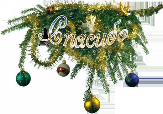 вас благодарю за поздравление и вас поздравляю с новым годом тормоза мопеда