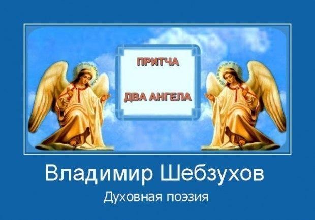 «Два ангела» (Владимир Шебзухов)