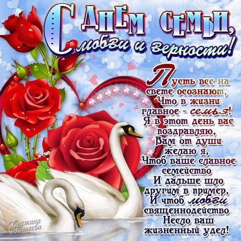 Поздравление с праздником день любви