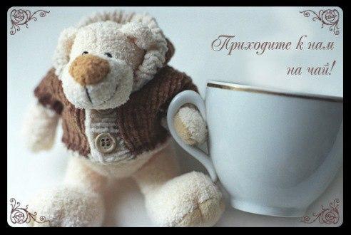 Картинки приходи в гости на чай