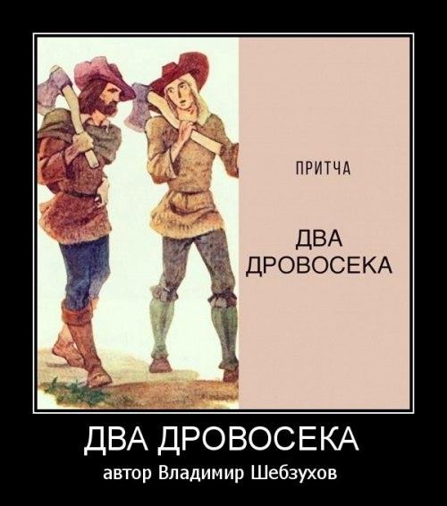 «Два дровосека» (Владимир Шебзухов)