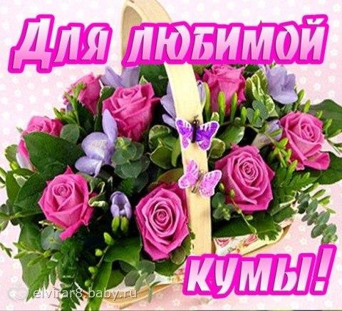 Поздравление маме с днем рождения куму