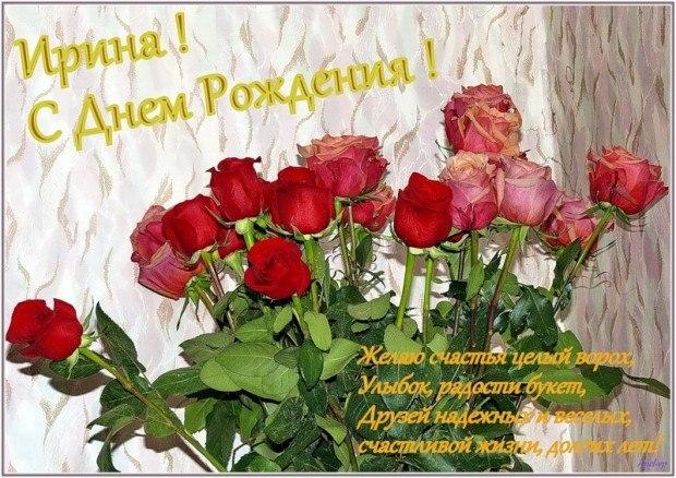 Поздравление иру с днём рождения