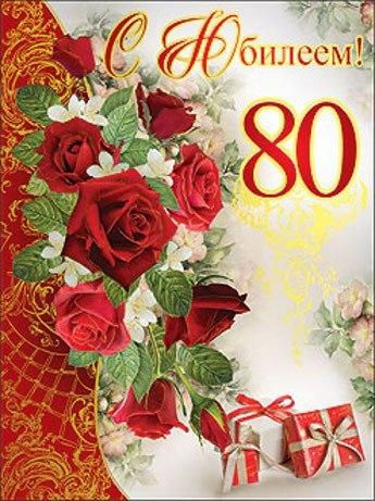 Поздравления с днем рождения за 80 лет женщина