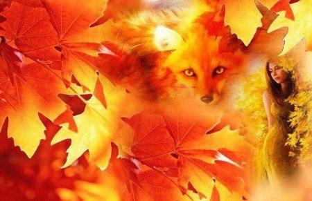 Я люблю! И осень... знает.