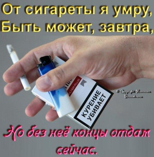 картинка ведь умирают не от сигарет имеет