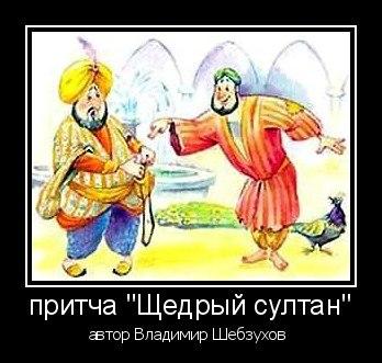 «Щедрый султан» (Владимир Шебзухов)