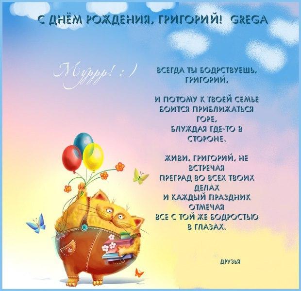 Поздравление григория с днем рождения