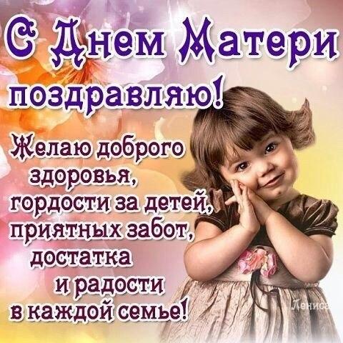 Поздравления с праздником днём матери
