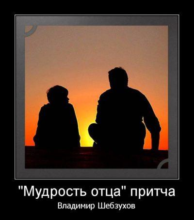 «Мудрость отца» (Владимир Шебзухов)