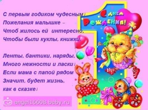 1 год девочке поздравление родителям