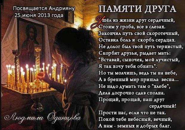 Памяти друга стихи картинки