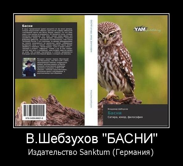 """Владимир Шебзухов """"Басни"""" Издательство Sanktum (Германия)"""