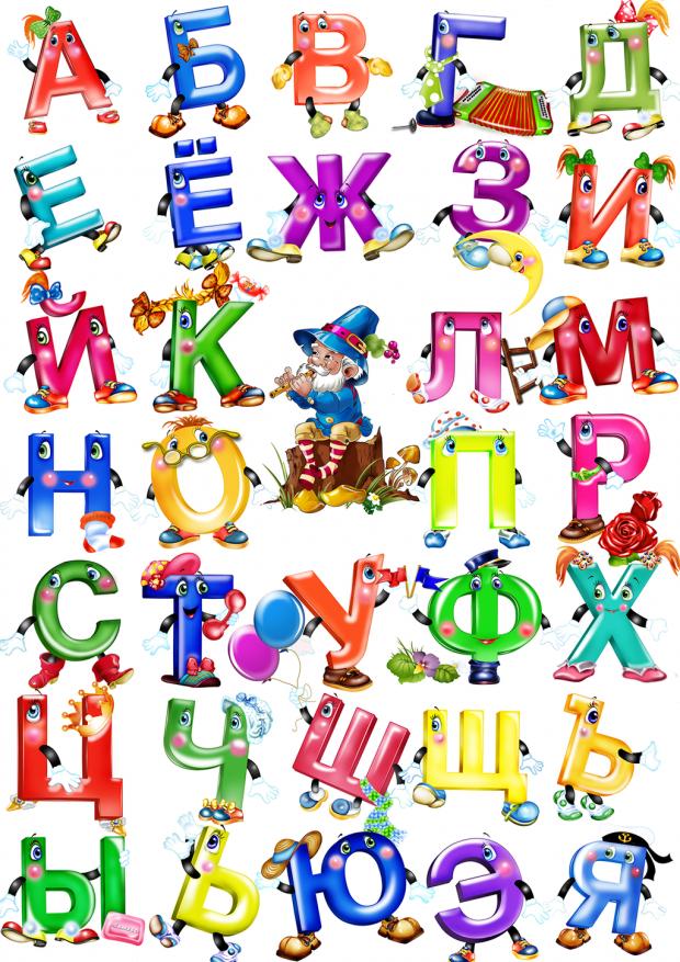 Детский алфавит в картинках, афоризмами жизни
