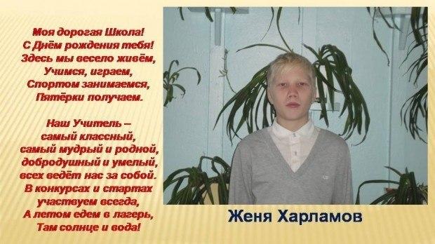 Дорогой школе (Женя Харламов)