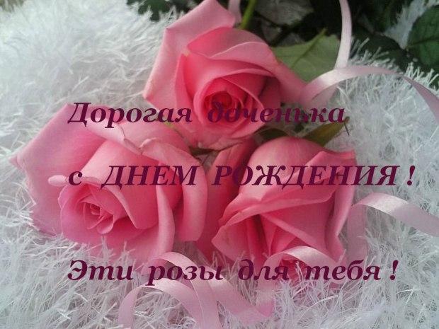 Поздравления с днем рождения дочери самые красивые