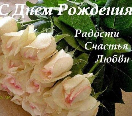 Открытки с днем рождения женщине с именем зара, картинки виде сердца