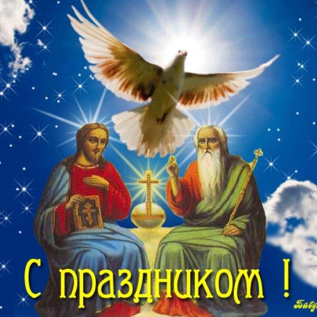 Голосовая, открытка ко дню святого духа