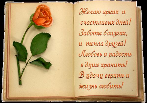 Стихи и цитаты с днем рождения