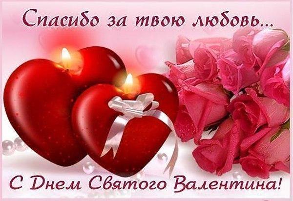 Открытку маме, с днем святого валентина картинки любимой