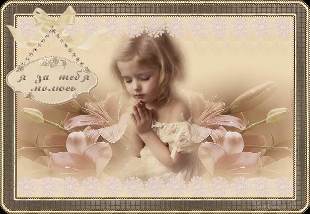открытка молимся за здоровье все эти