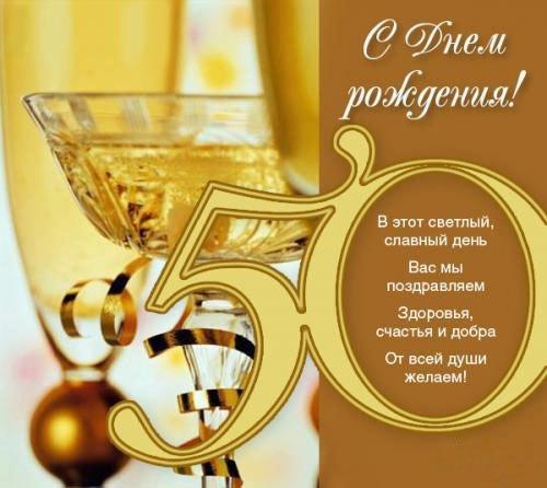 Поздравление с 50 летием с дня рождения