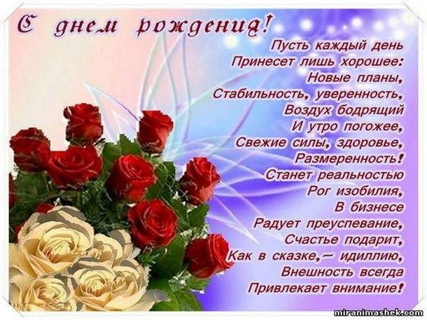 Поздравления с днем рождения женщине с 80-летием