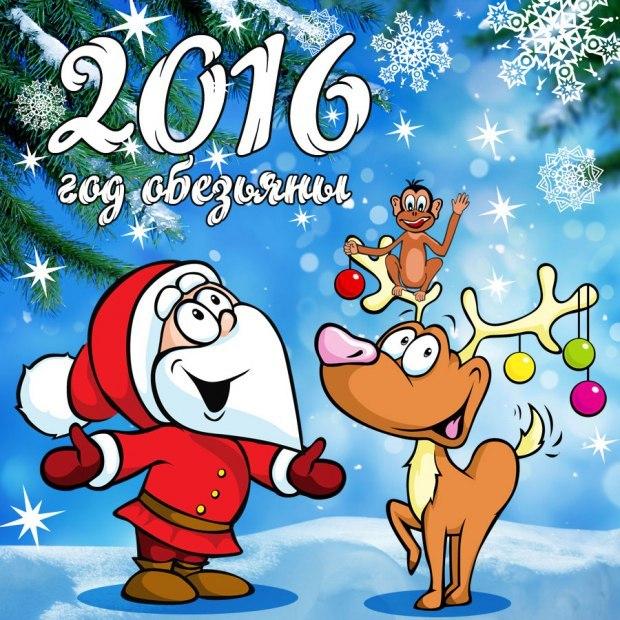 Поздравления с новым годом нина