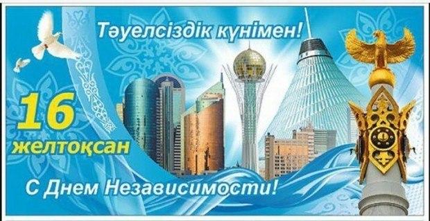 День независимость поздравления открытки