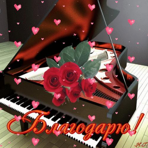 Медовым, открытка певцу с благодарностью за песни
