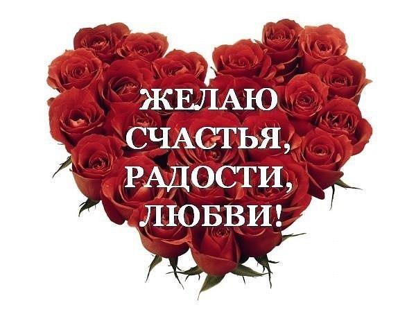 Картинка желаю вам любви