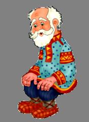 дед картинка без фона армян