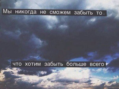 Я буду жить смогу забыть
