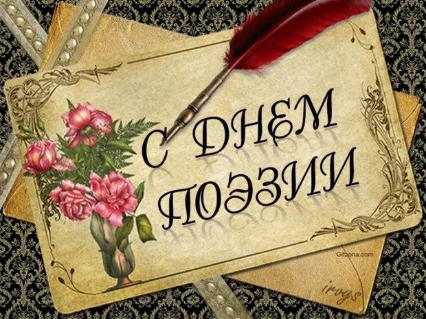 Открытка с поэзией