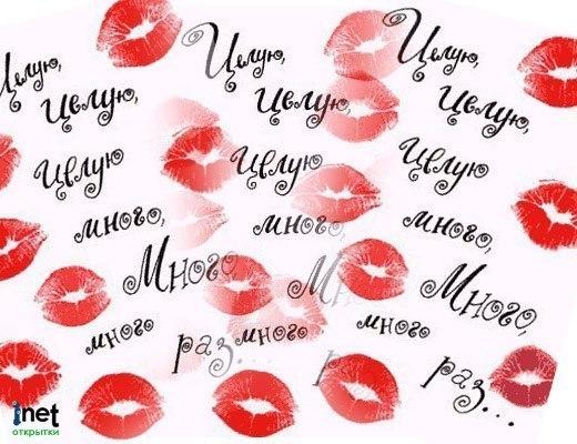 100 поцелуев открытка
